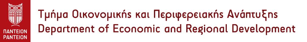 Τμήμα Οικονομικής και Περιφερειακής Ανάπτυξης - Πάντειο Πανεπιστήμιο